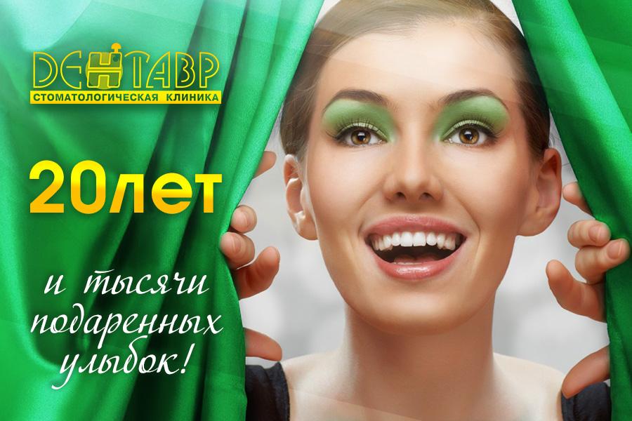 20 лет стоматологической клинике Дентавр