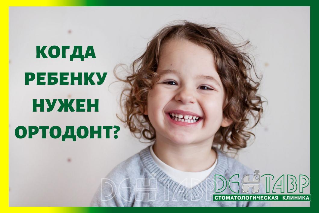 kogda-rebenku-nuzhen-ortodont_