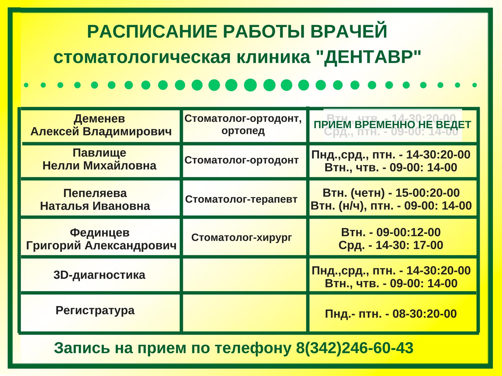 raspisanie-rabotyi-vrachey-1
