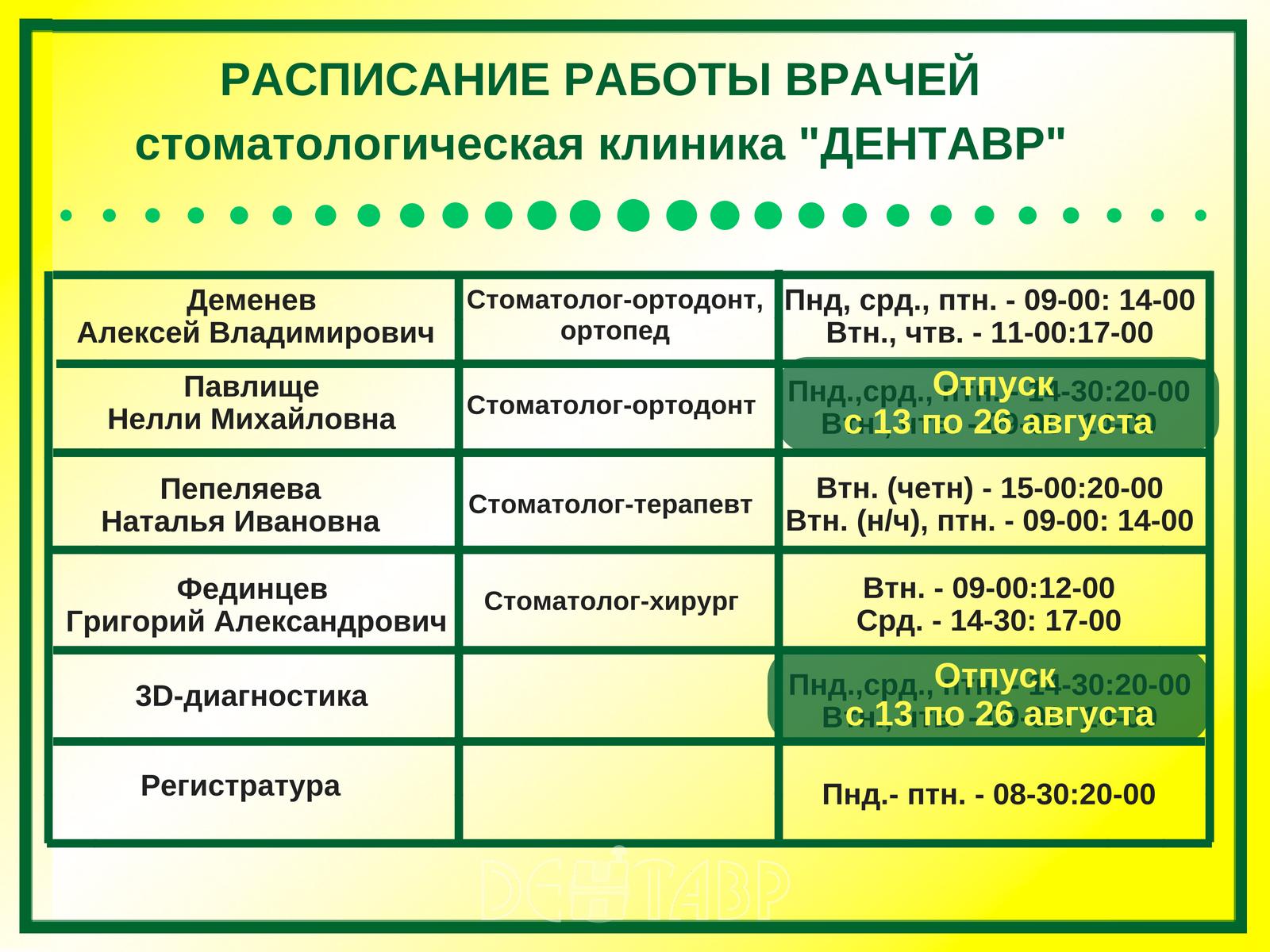 raspisanie-rabotyi-vrachey-2