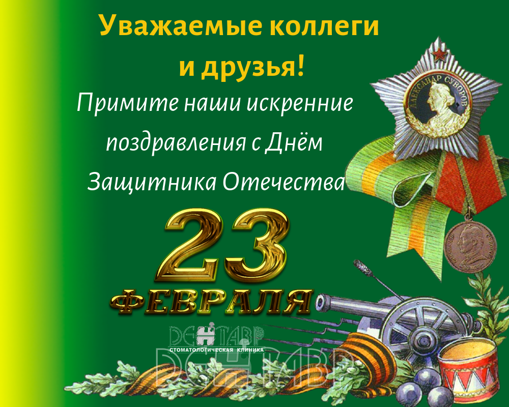 uvazhaemyie-kollegi-i-druzya
